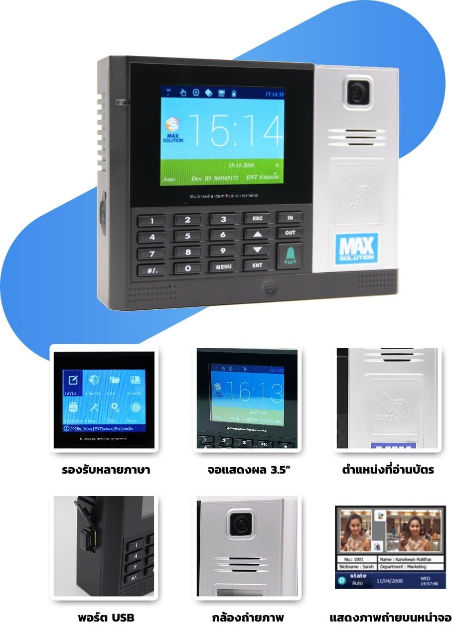 เครื่องทาบบัตร RFID Card Reader ที่มาพร้อมกล้องบันทึกภาพ