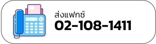 ส่งแฟกซ์ : 02-106-1411