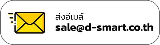 ส่ง Email : sale@d-smart.co.th