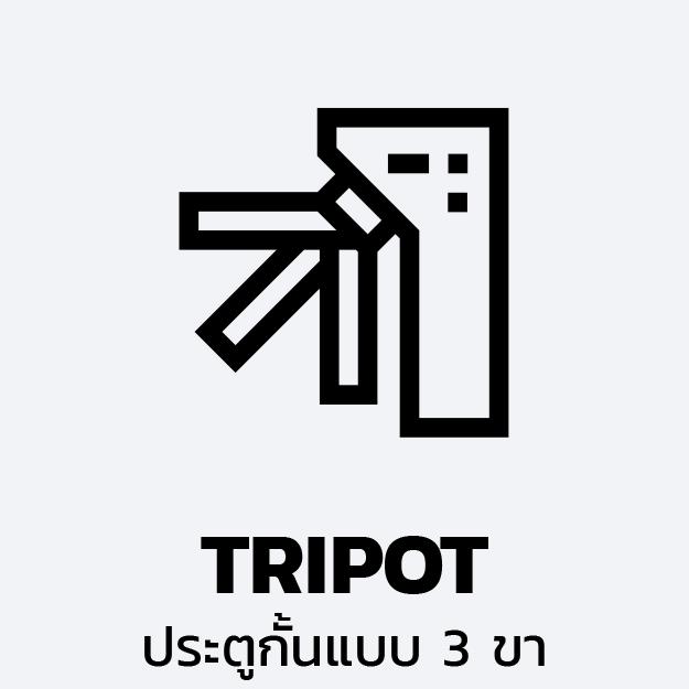 Tripot Turnstile ประตูกั้นแบบ 3 ขา