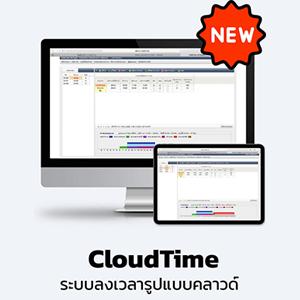 CloudTime : ระบบลงเวลารูปแบบคลาวด์
