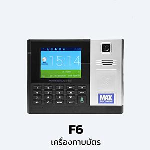 F6 เครื่องทาบบัตร Card Reader
