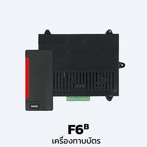 F6B บอร์ดความคุมการทำงานประตูด้วยบัตร CArd REader