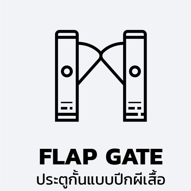 Flap Gate - ประตูกั้นไฟฟ้าแบบปีกผีเสื้อ