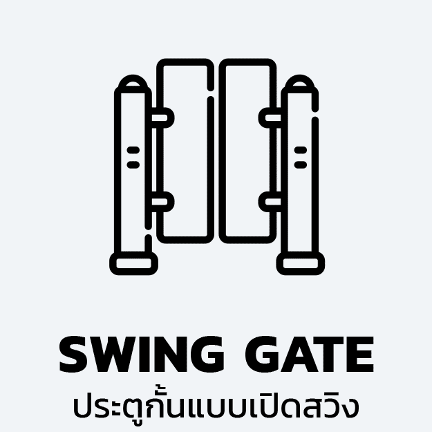 Swing Gate - ประตูกั้นไฟฟ้าแบบบานสวิง