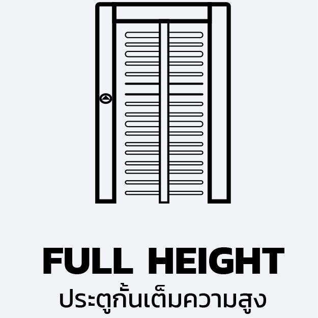 Full Height - ประตูกั้นไฟฟ้าแบบเต็มความสูง