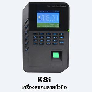 K8i เครื่องสแกนลายนิ้วมือ : Finger Scan