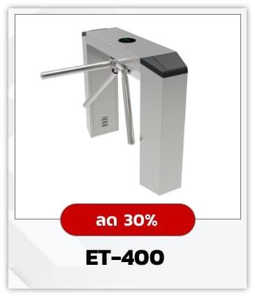 Tripot ประตูกั้นแบบ 3 ขา รุ่น ET400