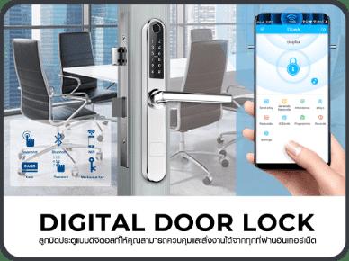 Digital Door Lock - ระบบกลอนประตูแบบดิจิตอลรองรับการสแกนลายนิ้วมือและแอพพลิเคชั่น