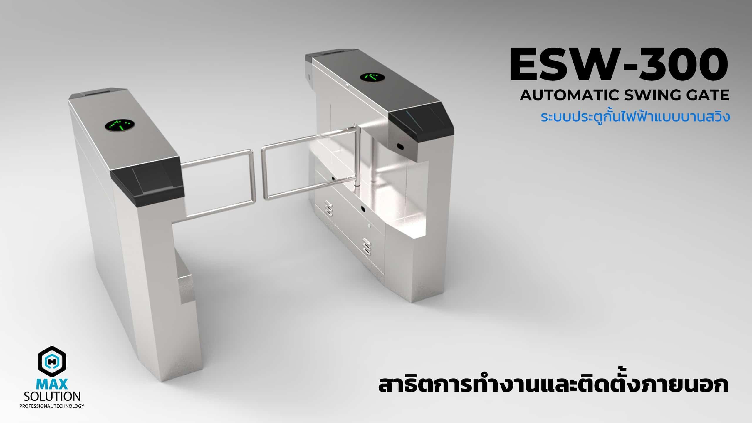 สาธิตการติดตั้งภายนอกอาคารของ ESW-300 Swing Gate